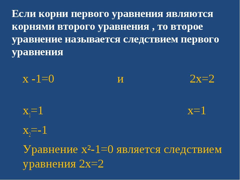 Если корни первого уравнения являются корнями второго уравнения , то второе у...