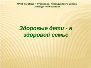 МАОУ СОШ №5 г. Кувандыка Кувандыкского района Оренбургской области Здоровые д