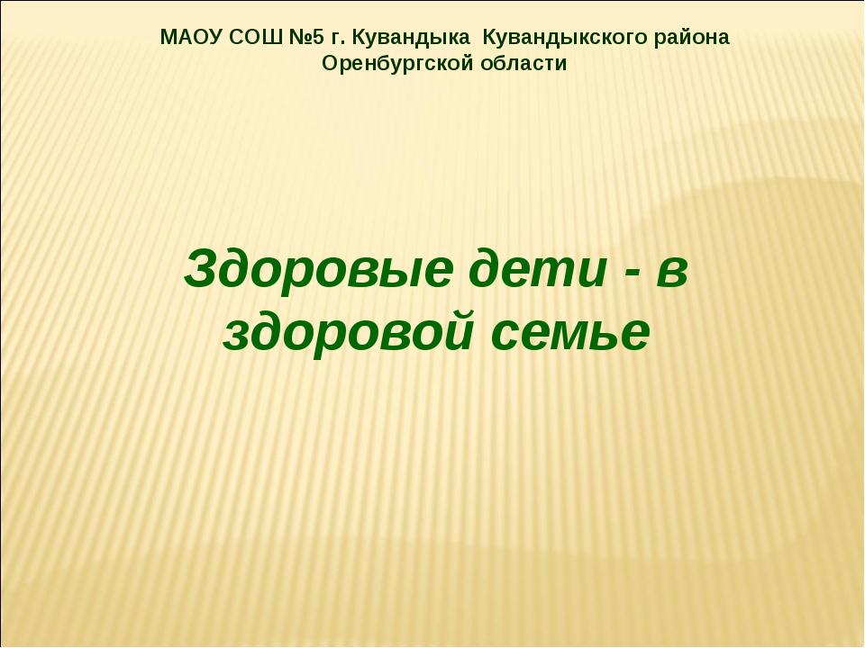 МАОУ СОШ №5 г. Кувандыка Кувандыкского района Оренбургской области Здоровые д...