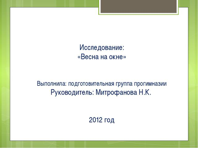 Исследование: «Весна на окне» Выполнила: подготовительная группа прогимназии...
