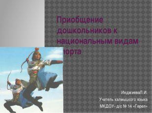 Приобщение дошкольников к национальным видам спорта ИнджиеваЛ.И. Учитель калм