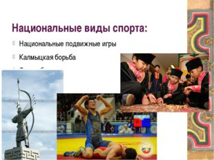 Национальные виды спорта: Национальные подвижные игры Калмыцкая борьба Стрель