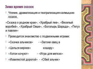 Зима время сказок Чтение, драматизация и театрализация калмыцких сказок, «Ска