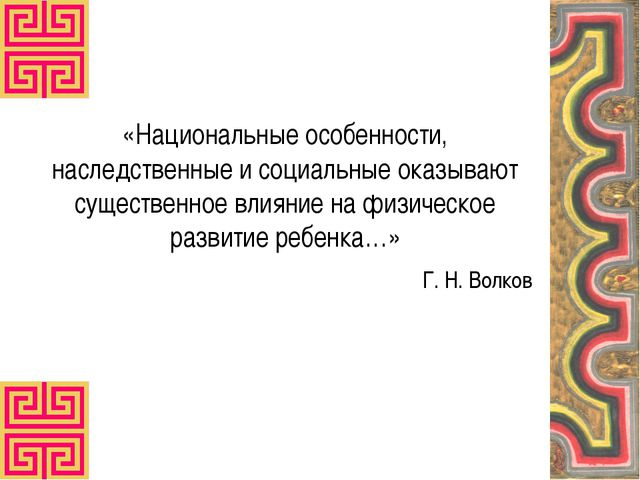«Национальные особенности, наследственные и социальные оказывают существенное...