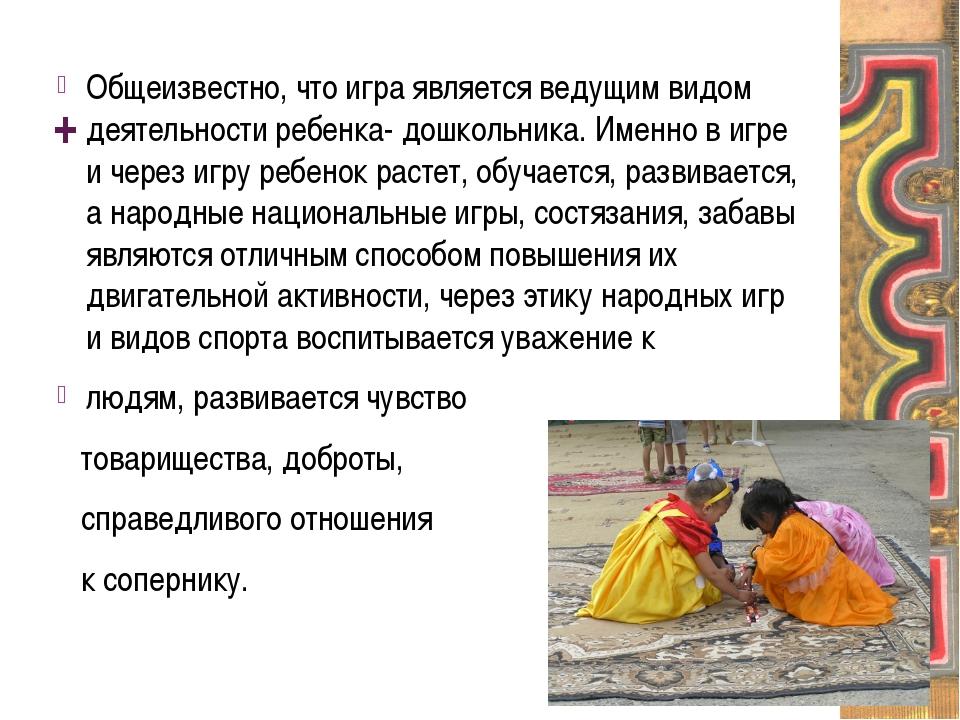 + Общеизвестно, что игра является ведущим видом деятельности ребенка- дошколь...