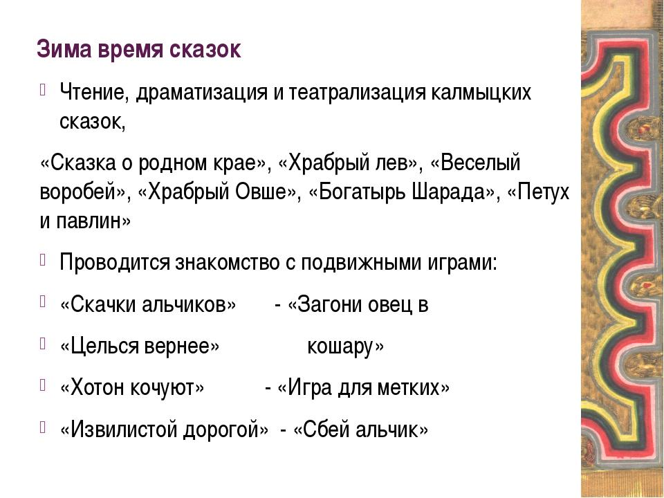 Зима время сказок Чтение, драматизация и театрализация калмыцких сказок, «Ска...
