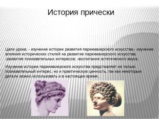 Цели урока: - изучение истории развития парикмахерского искусства;- изучение