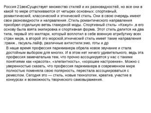 Россия 21векСуществует множество стилей и их разновидностей, но все они в как