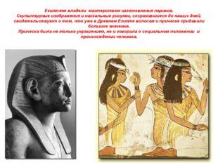Египтяне владели мастерством изготовления париков. Скульптурные изображения и