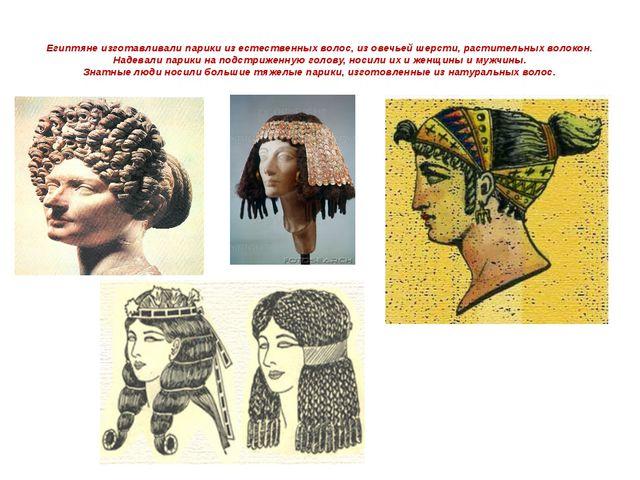 Египтяне изготавливали парики из естественных волос, из овечьей шерсти, расти...