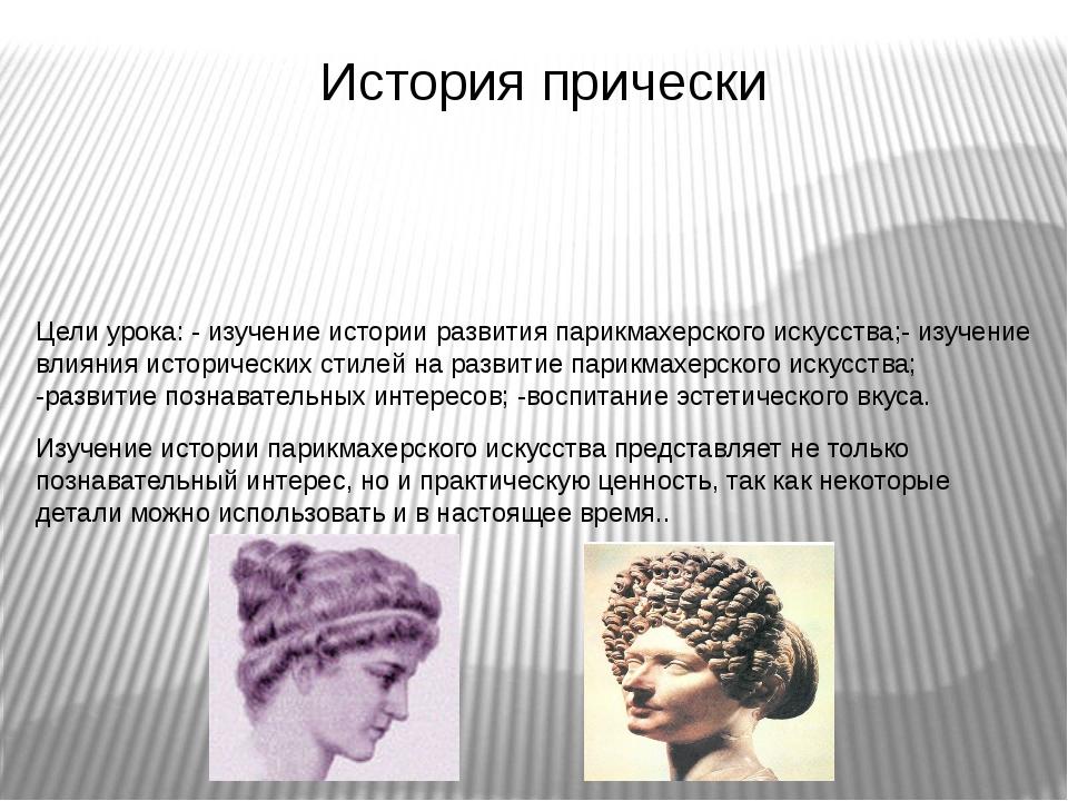 Цели урока: - изучение истории развития парикмахерского искусства;- изучение...