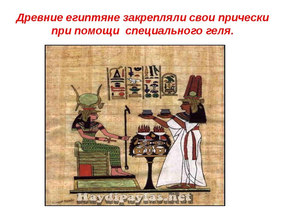 Древние египтяне закрепляли свои прически при помощи специального геля.