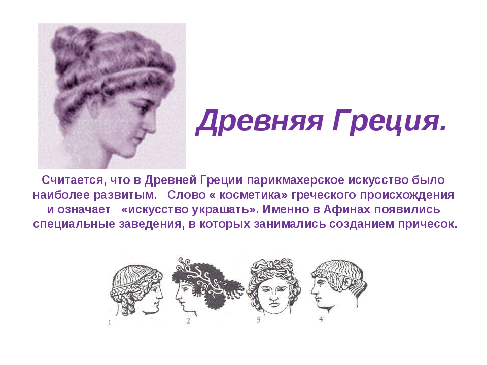 Древняя Греция. Считается, что в Древней Греции парикмахерское искусство был...
