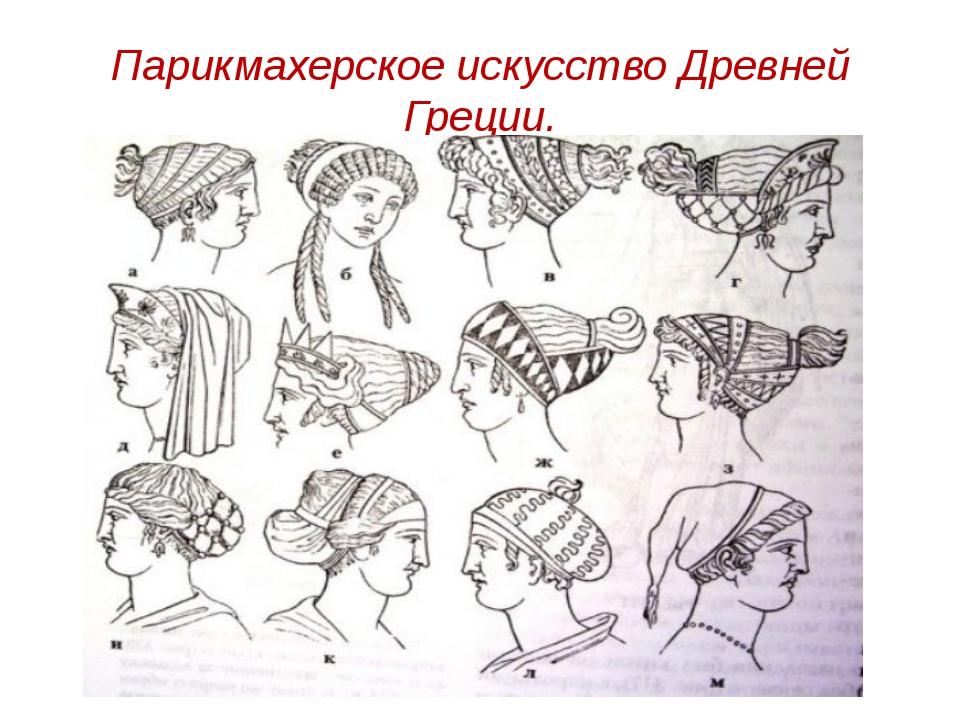 Парикмахерское искусство Древней Греции.