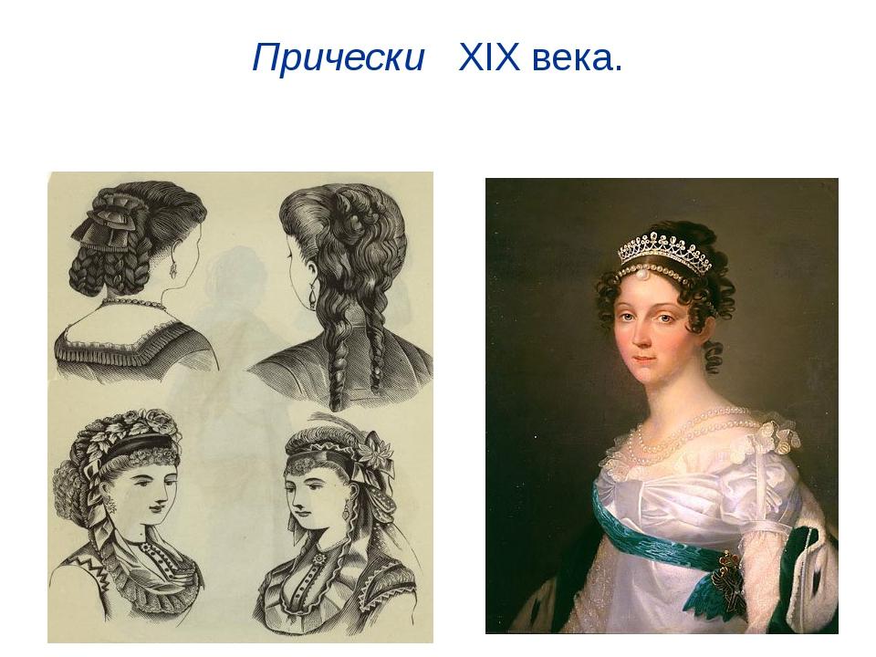 Прически XIX века.