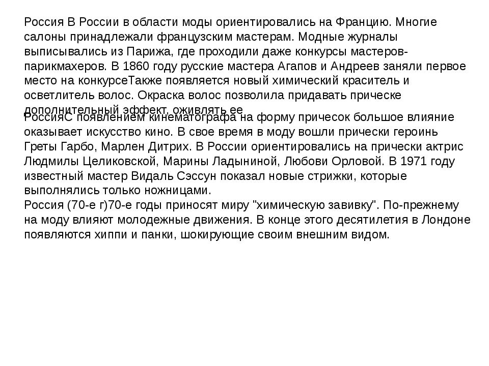 Россия В России в области моды ориентировались на Францию. Многие салоны прин...