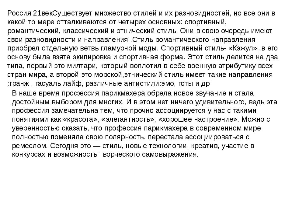 Россия 21векСуществует множество стилей и их разновидностей, но все они в как...