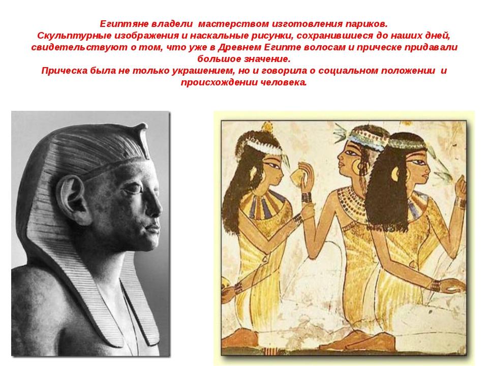Египтяне владели мастерством изготовления париков. Скульптурные изображения и...