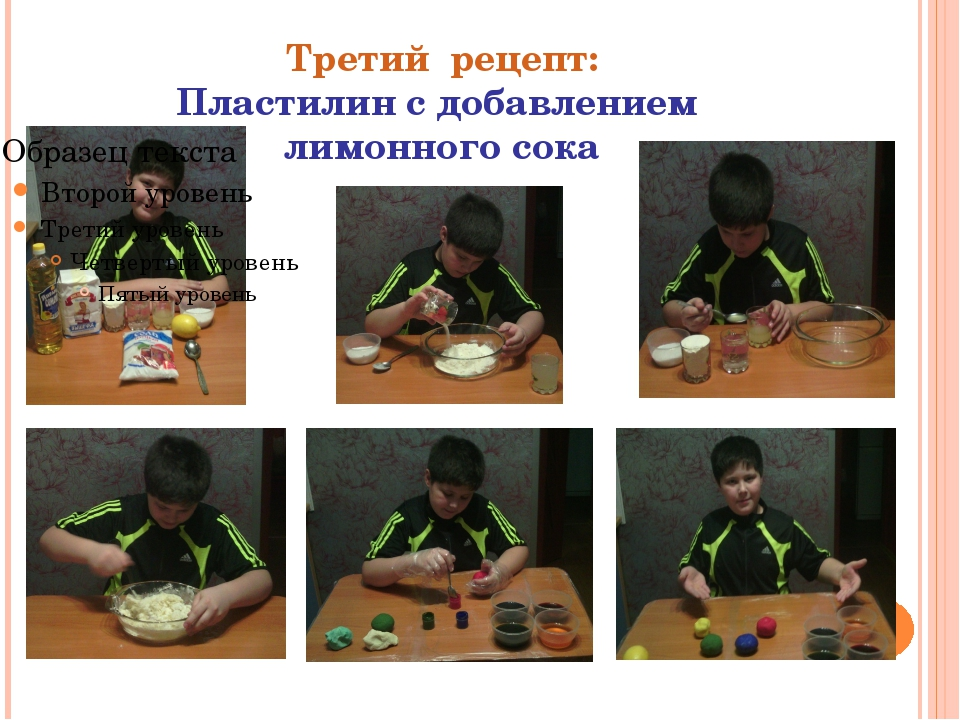 Третий рецепт: Пластилин с добавлением лимонного сока