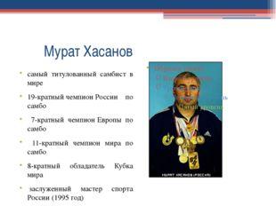 Мурат Хасанов самый титулованный самбист в мире 19-кратныйчемпионРоссии п