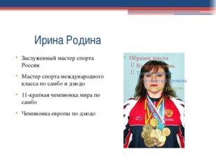 Ирина Родина Заслуженный мастер спорта России Мастер спорта международного