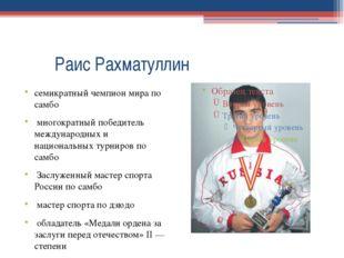Раис Рахматуллин семикратный чемпион мира по самбо многократный победитель