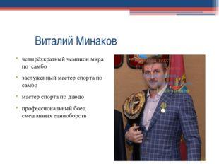 Виталий Минаков четырёхкратный чемпион мира по самбо заслуженный мастер сп