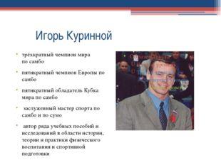 Игорь Куринной трёхкратный чемпион мира посамбо пятикратный чемпион Европы