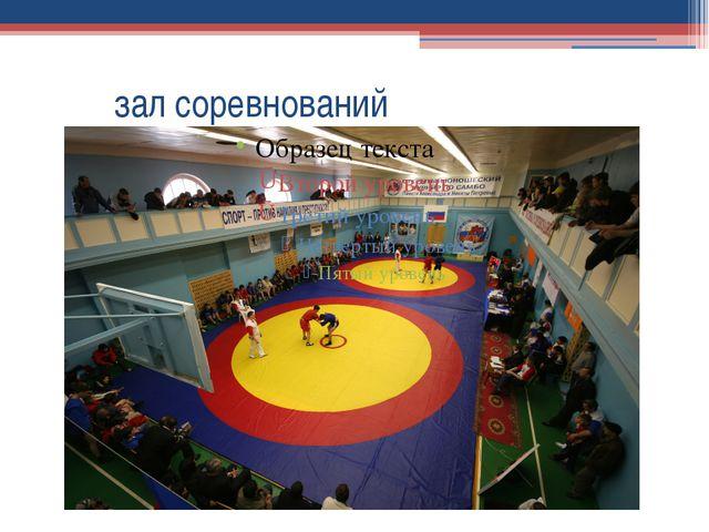 зал соревнований