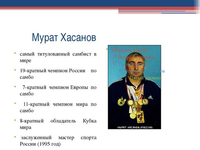 Мурат Хасанов самый титулованный самбист в мире 19-кратныйчемпионРоссии п...