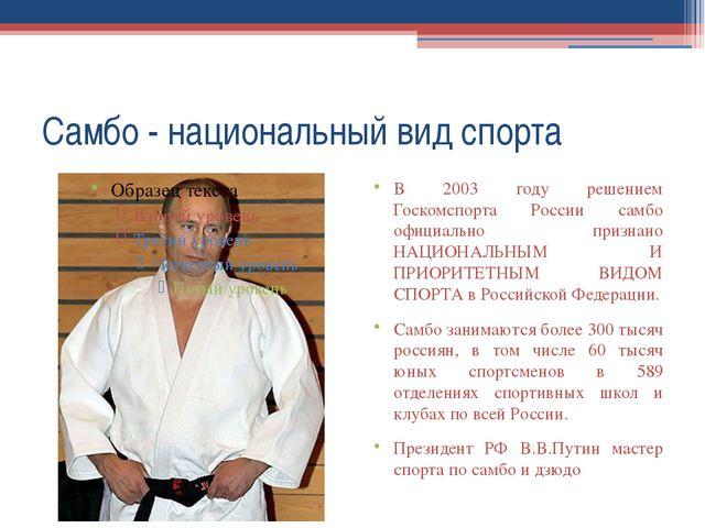 Самбо - национальный вид спорта В 2003 году решением Госкомспорта России самб...