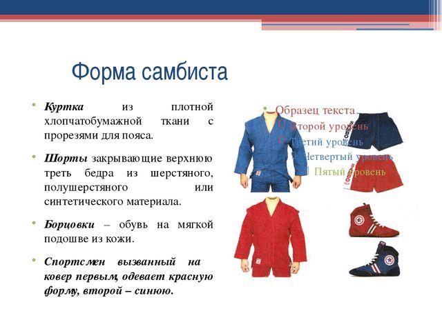 Форма самбиста Куртка из плотной хлопчатобумажной ткани с прорезями для поя...