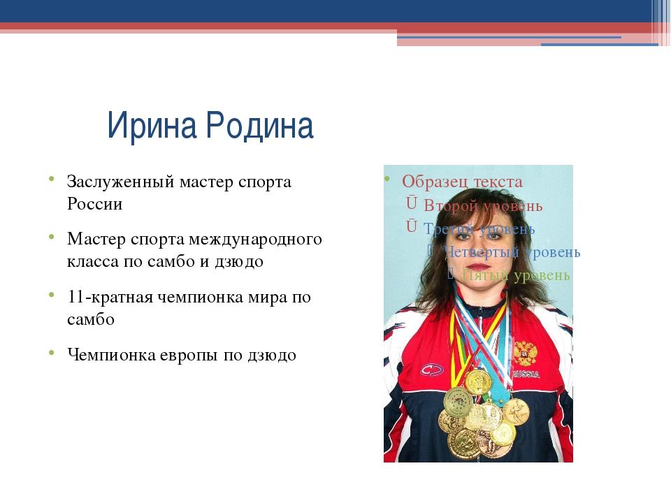 Ирина Родина Заслуженный мастер спорта России Мастер спорта международного...