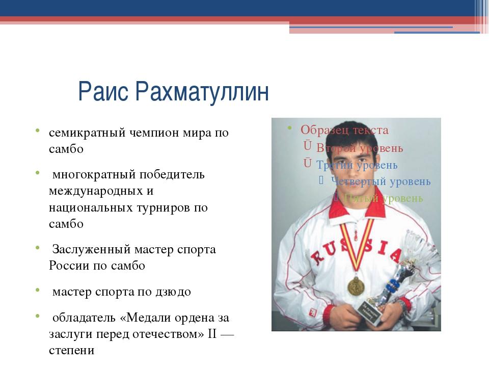 Раис Рахматуллин семикратный чемпион мира по самбо многократный победитель...