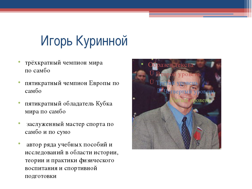 Игорь Куринной трёхкратный чемпион мира посамбо пятикратный чемпион Европы...