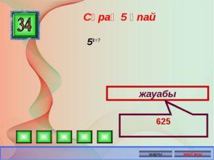 54 = ? Сұрақ 5 ұпай жауабы 625 Автор: Русскова Ю.Б.