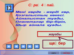 жауабы щеңбер Сұрақ 4 ұпай. Автор: Русскова Ю.Б.