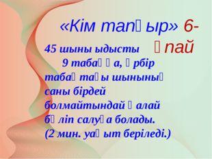 «Кім тапқыр» 6-ұпай 45 шыны ыдысты 9 табаққа, әрбір табақтағы шынының саны бі