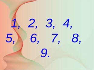 1, 2, 3, 4, 5, 6, 7, 8, 9. Автор: Русскова Ю.Б.