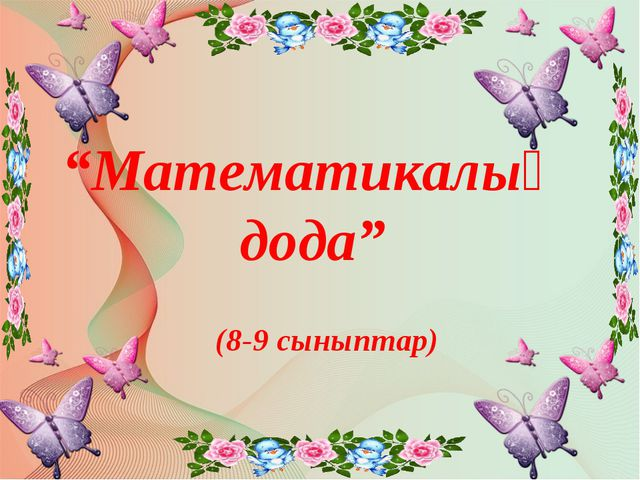 """""""Математикалық дода"""" (8-9 сыныптар) Автор: Русскова Ю.Б."""