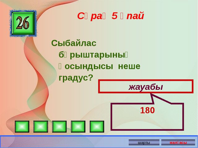 Сыбайлас бұрыштарының қосындысы неше градус? Сұрақ 5 ұпай жауабы 180 Автор: Р...
