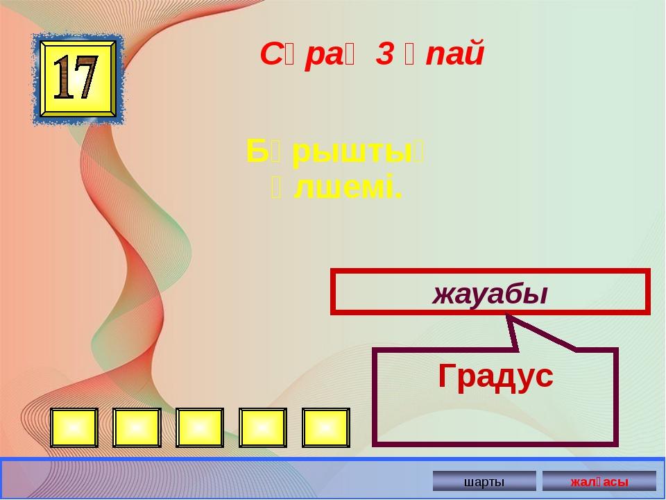 Бұрыштың өлшемі. Сұрақ 3 ұпай жауабы Градус Автор: Русскова Ю.Б.