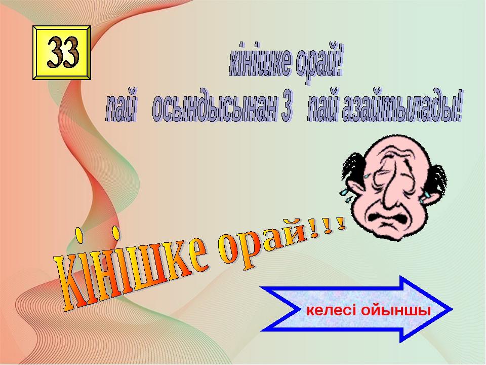 келесі ойыншы Автор: Русскова Ю.Б.