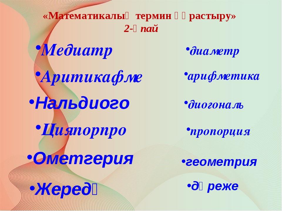 «Математикалықтерминқұрастыру» 2-ұпай Медиатр диаметр Аритикафме ар...
