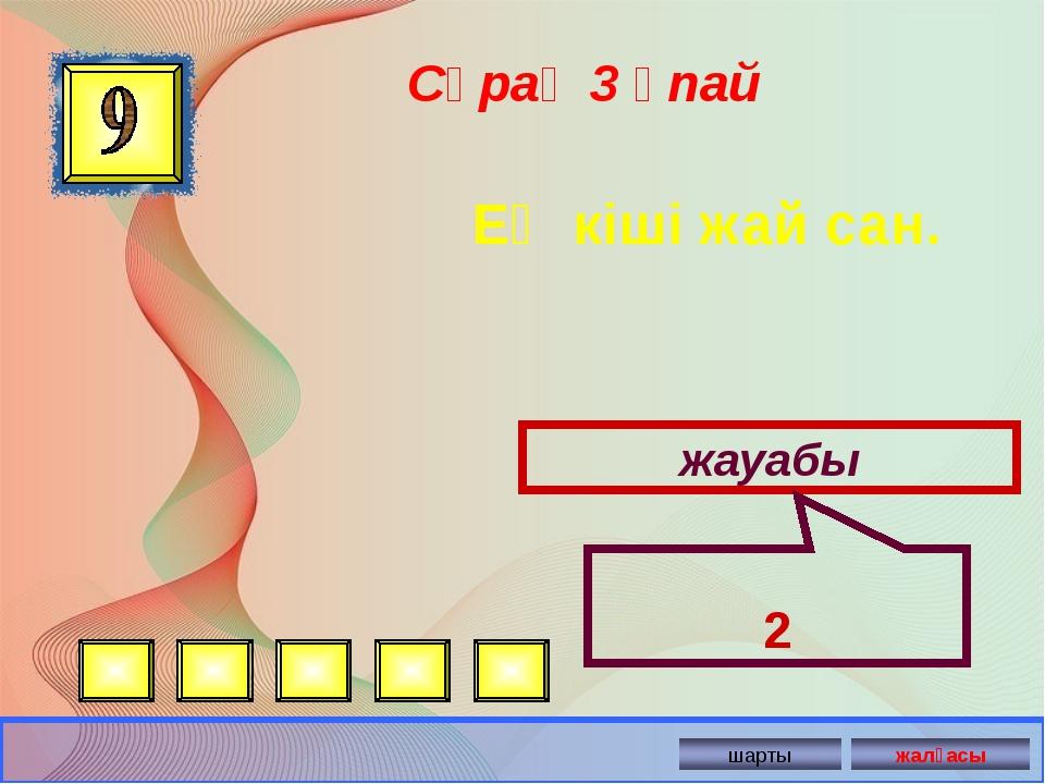 Ең кіші жай сан. Сұрақ 3 ұпай жауабы 2 Автор: Русскова Ю.Б.