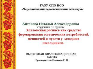 Антонова Наталья Александровна студентка 51 группы ГАОУ СПО НСО «Черепановск