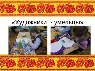 «Художники - умельцы»