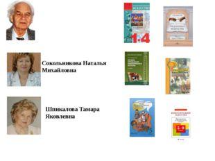 Бори́с Миха́йлович Неме́нский Сокольникова Наталья Михайловна Шпикалова Тамар