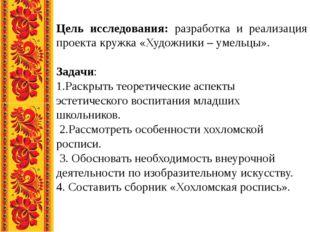 Цель исследования: разработка и реализация проекта кружка «Художники – умельц