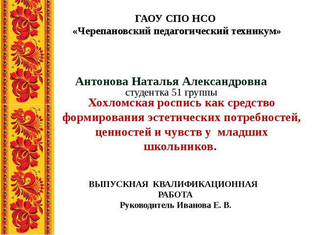 Антонова Наталья Александровна студентка 51 группы ГАОУ СПО НСО «Черепановск...